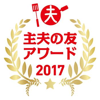 syufu_award2017_m